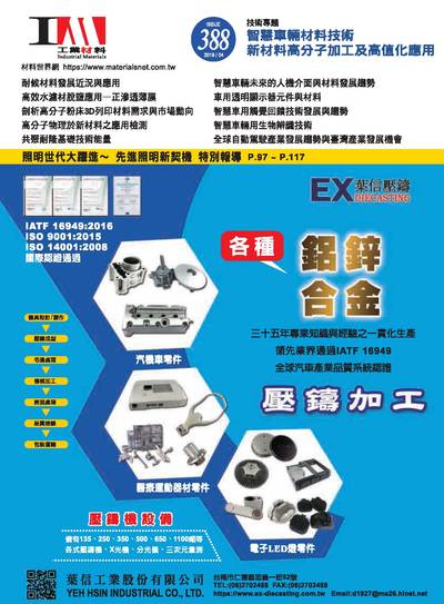 工業材料 [第388期]:智慧車輛材料技術 新材料高分子加工及高值化應用