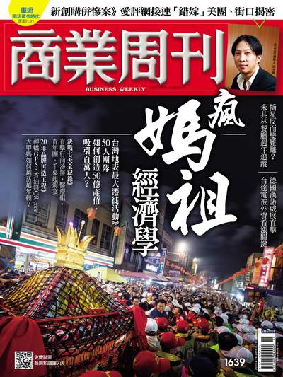 商業周刊 2019/04/15 [第1639期]:瘋媽祖經濟學