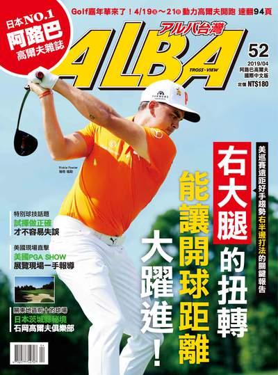 ALBA 阿路巴高爾夫雜誌 [第52期]:右大腿的扭轉能讓開球距離大躍進!