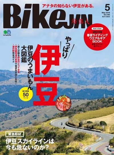 BikeJIN/培俱人