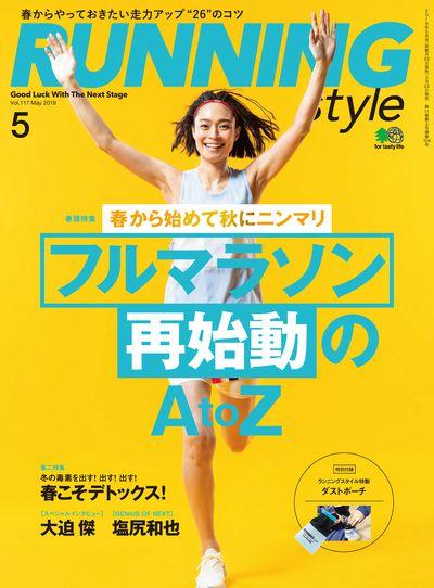 Running style [May 2019 Vol.117]:フルマラソン再始動のA to Z