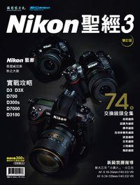 Nikon聖經. 3, D3X/D700/D7000/D3100∕Nikon交換鏡頭全集