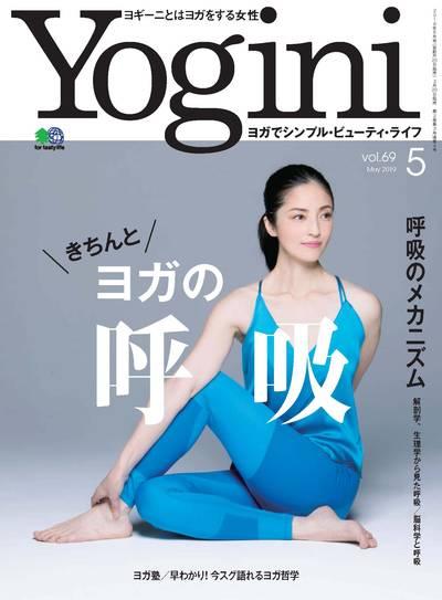 Yogini [Vol.69]:きちんとヨガの呼吸