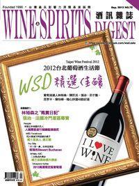 酒訊雜誌 [第75期]:WSD精選佳釀