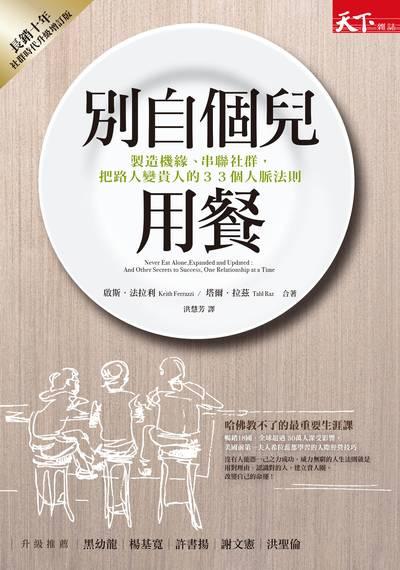 別自個兒用餐:製造機緣、串聯社群, 把路人變貴人的33個人脈法則