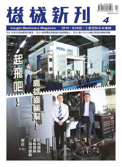 機械新刊 [第29期]:工業控制系統專輯