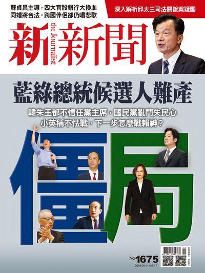 新新聞 2019/04/11 [第1675期]:藍綠總統候選人難產