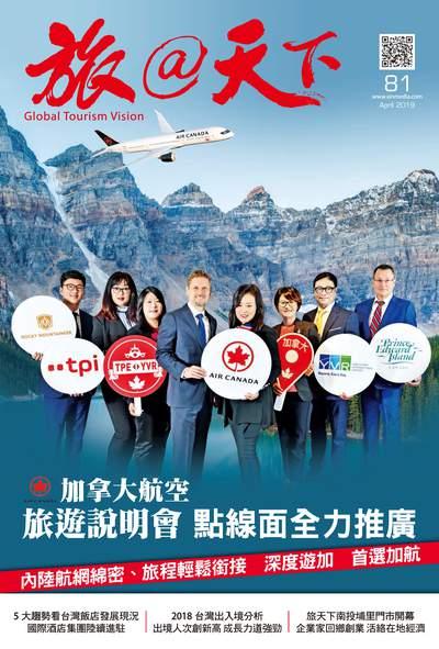 旅@天下 [第81期]:加拿大航空 旅遊說明會 點線面全力推廣