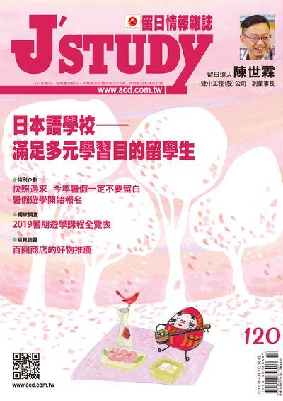 留日情報雜誌 [第120期]:日本語學校 滿足多元學習目的留學生