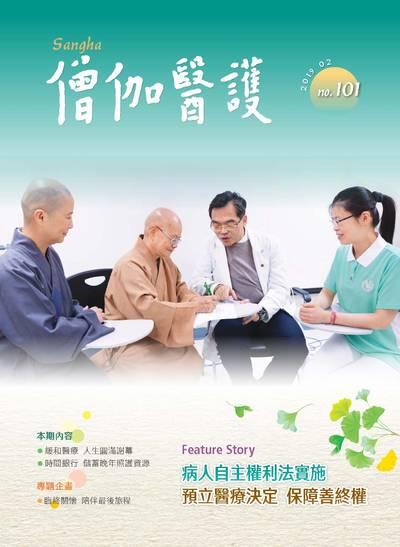 僧伽醫護 [第101期]:病人自主權利法實施