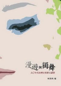 漫遊與獨舞:九○年代臺灣女性散文論集