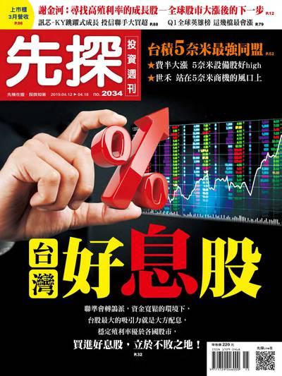 先探投資週刊 2019/04/12 [第2034期]:台灣好息股