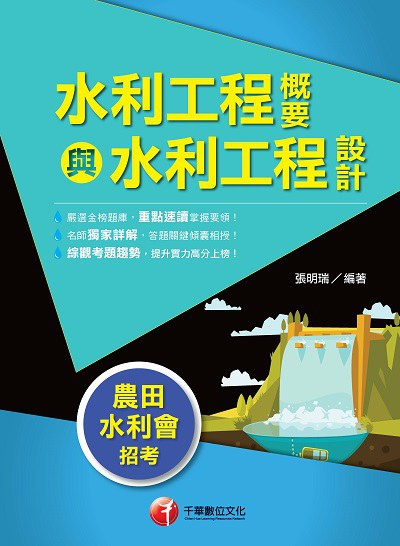 水利工程概要與水利工程設計