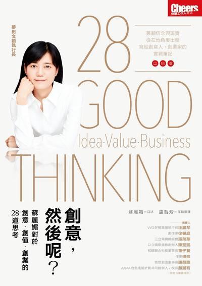 創意, 然後呢?:蘇麗媚對於創意、創值、創業的28道思考