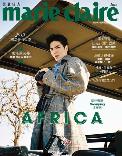 Marie claire 美麗佳人 [第312期]:AFRICA