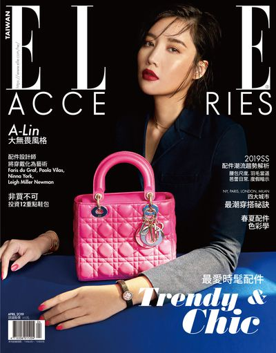 ELLE Accessories [2019春夏號]:最愛時髦配件Trendy & Chic