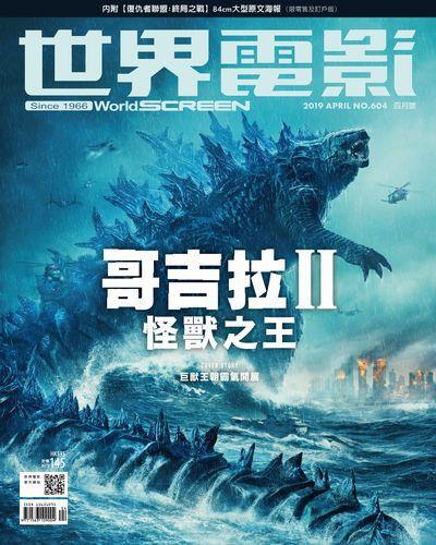 世界電影 [第604期] [有聲書]:哥吉拉II 怪獸之王