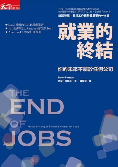 就業的終結:你的未來不屬於任何公司