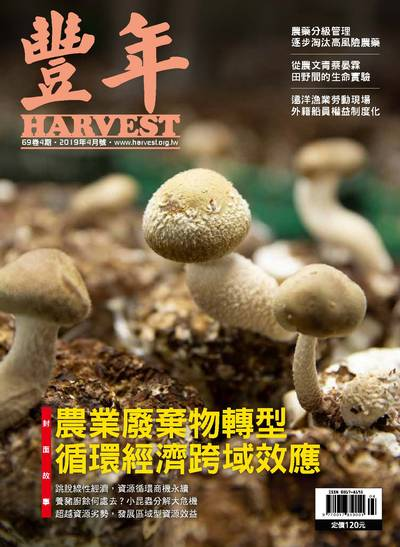 豐年 108/04/15 [第69卷4期]:農業廢棄物轉型 循環經濟跨域效應