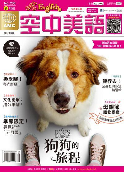 A+ English空中美語 [第230期] [有聲書]:A dog