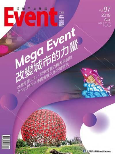 活動平台雜誌 [第87期]:Mega Event 改變城市的力量