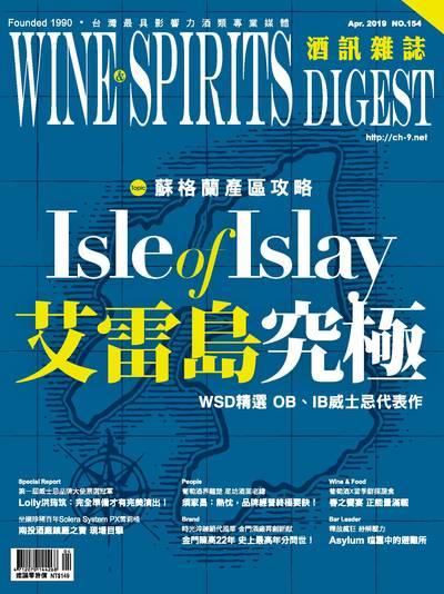 酒訊雜誌 [第154期]:艾雷島究極