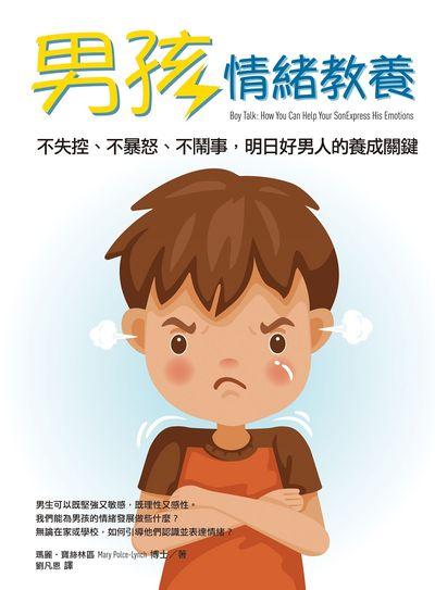 男孩情緒教養:不失控、不暴怒、不鬧事, 明日好男人的養成關鍵
