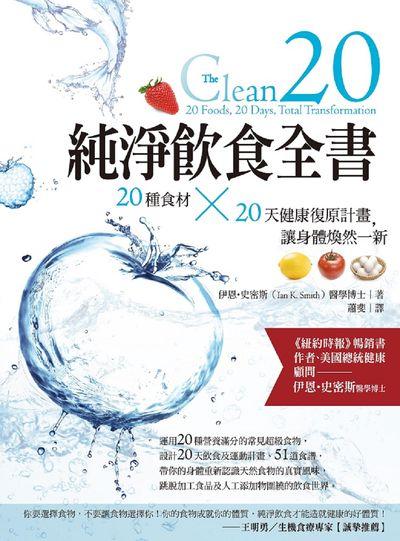 純淨飲食全書:20種食材X20天健康復原計畫, 讓身體煥然一新