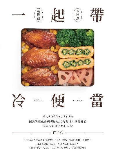 一起帶冷便當:國民媽媽教你輕輕鬆鬆30分鐘做出粉絲狂讚、美味又健康的每日餐盒