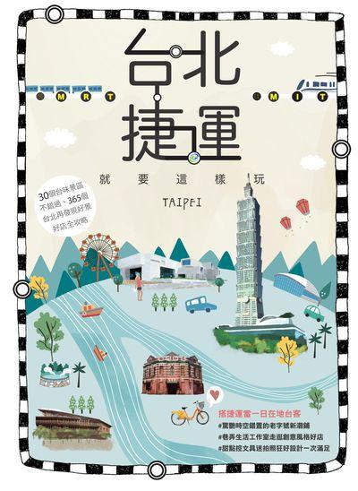 台北捷運就要這樣玩