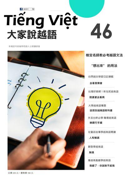"""Tiếng Việt 大家說越語 [第46期] [有聲書]:檢定名師教必考越語文法 """"想出來""""的用法"""