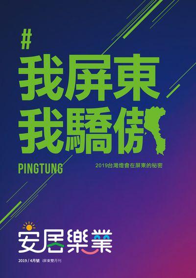 安居樂業-i屏東 [2019.04月號]:我屏東我驕傲