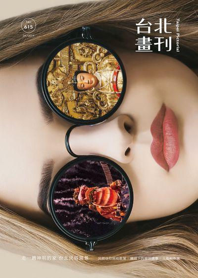 臺北畫刊 [第615期]:走一趟神明的家 台北民俗風景