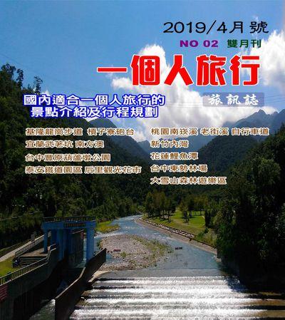 一個人旅行 [2019/4月號]:旅訊誌:國內適合一個人旅行的景點介紹及行程規劃