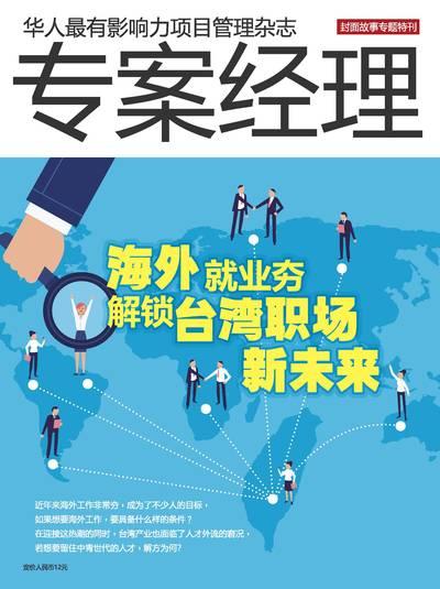專案經理雜誌 [簡中版] [第44期]:海外就業夯 解鎖台灣職場新未來