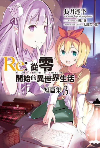 Re:從零開始的異世界生活 短篇集. 3
