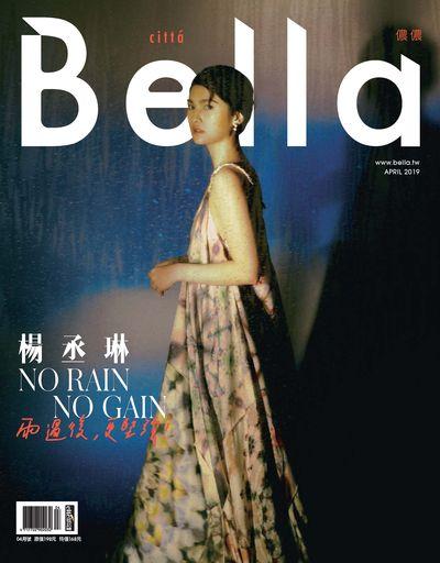 Bella儂儂 [第419期]:楊丞琳 雨過後, 更堅強
