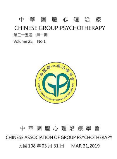中華團體心理治療 [第25卷第1期]