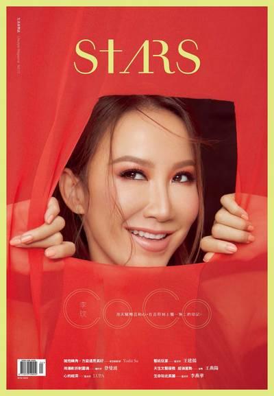 STARS生活美學誌