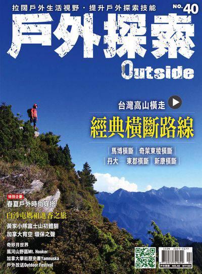 戶外探索Outside [第40期][有聲書]:台灣高山橫走 經典橫斷路線