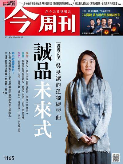 今周刊 2019/04/22 [第1165期]:誠品未來式