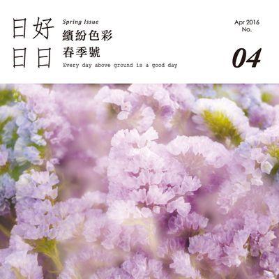 日日好日 [第4期]:繽紛色彩
