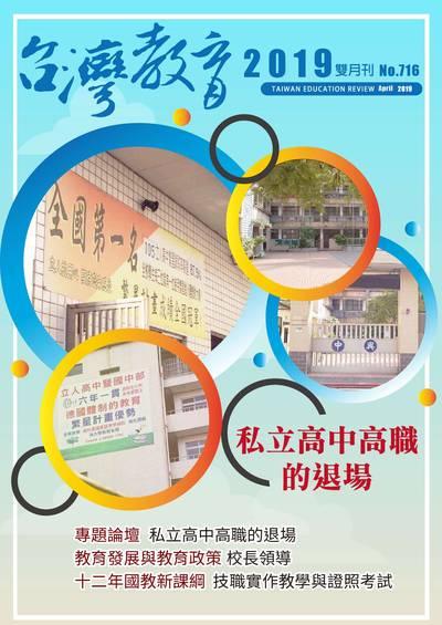 台灣教育 [第716期]:私立高中的退場