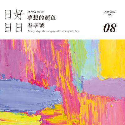 日日好日 [第8期]:夢想的顏色