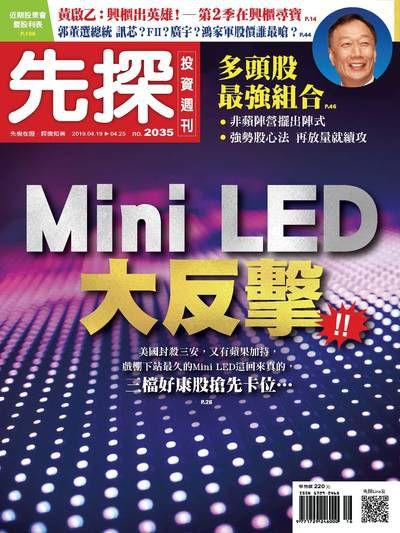 先探投資週刊 2019/04/19 [第2035期]:Mini LED大反擊!!