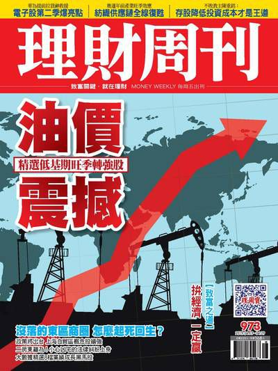 理財周刊 2019/04/19 [第973期]:油價震撼