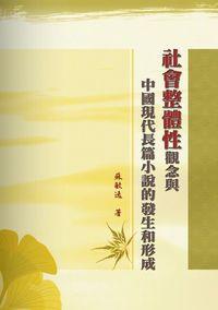 社會整體性觀念與中國現代長篇小說的發生和形成