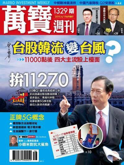 萬寶週刊 2019/04/19 [第1329期]:台股韓流變台風?