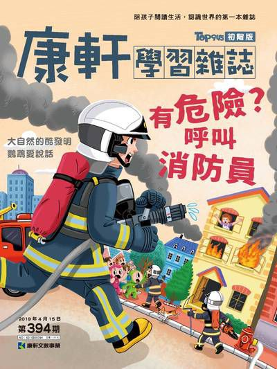 Top945康軒學習雜誌 [初階版] [第394期]:有危險?呼叫消防員
