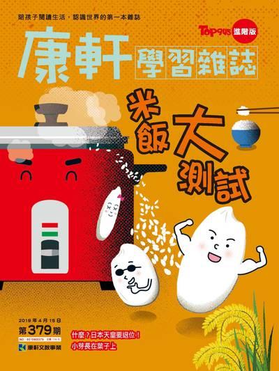 Top945康軒學習雜誌 [進階版] [第379期]:米飯大測試